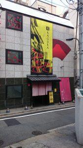 karaoke-kagura